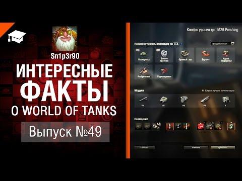 Интересные факты о WoT №49 — от Sn1p3r90 [World of Tanks]