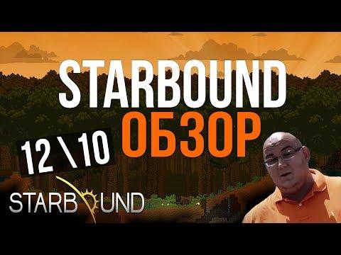 STARBOUND 1.4 ОБЗОР ИГРЫ | СТАРБАУНД 2019