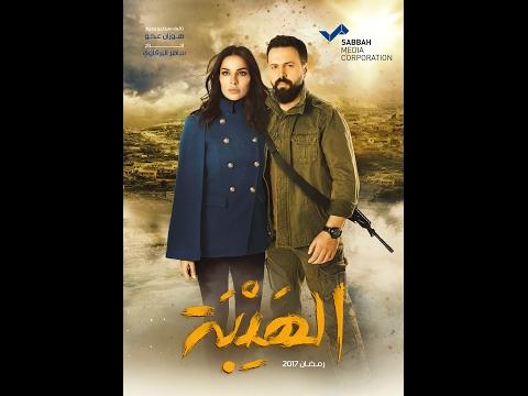 Al Haybeh - Official Trailer 1 - Ramadan 2017