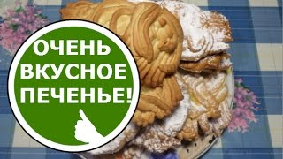 Как Приготовить Печенье ХРИЗАНТЕМЫ! Очень ВКУСНОЕ ДОМАШНЕЕ ПЕЧЕНЬЕ!