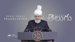 Friday Sermon 19th Sep 2008 | Repeated On 15th May 2020 | Translation |  Telugu