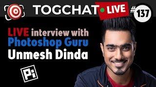🔴 Interview with Photoshop Guru Unmesh Dinda of PiXimperfect - TogChat™ #137