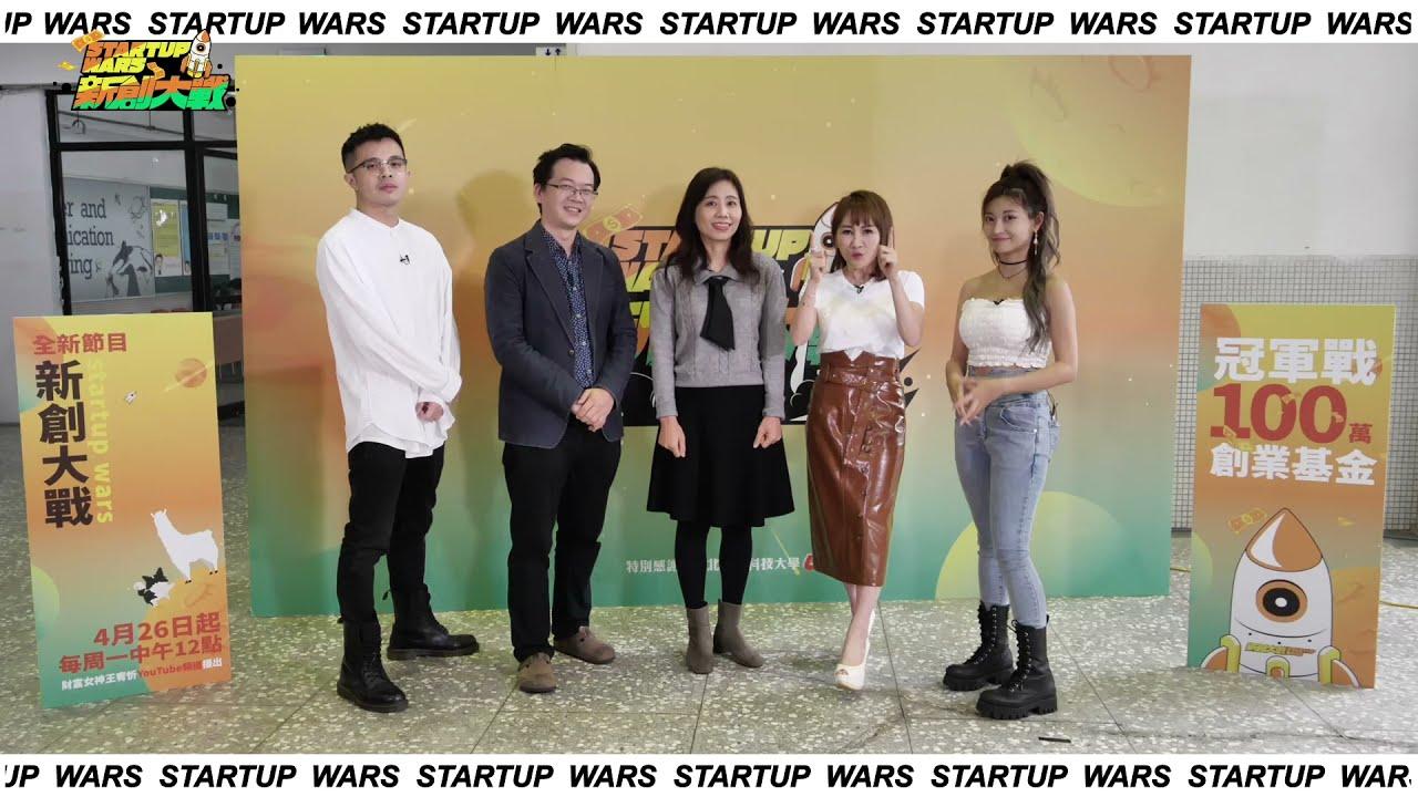 【新創大戰:START UP WARS】Ep8預告  最終回!誰能抱走100萬創業基金?