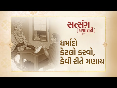How much Dharmado to be given and how is it calculated? || ધર્માદો કેટલો કરવો અને કેવી રીતે ગણાય?