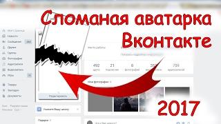 Как сделать сломанный аватар Вконтакте 2017 / Вк БАГ / Глючаная ава / Вечногрузящий аватар