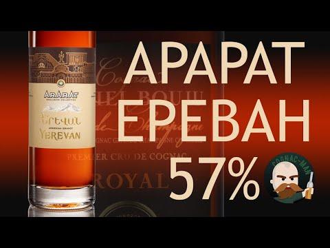 Не коньяк Арарат Ереван