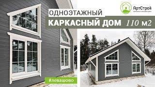 Одноэтажный каркасный дом. 110м2. Обзор. АртСтрой