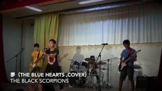 THE BLACK SCORPIONS 夢(ブルーハーツカバー) 八丈島の小学生バンド ...