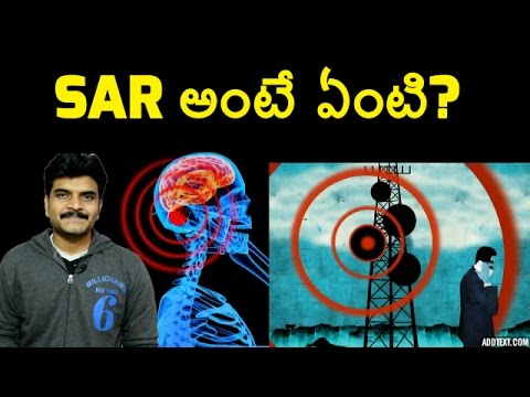 what is SAR explained in telugu
