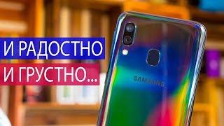 Подробный обзор Samsung Galaxy A40: дешево и сердито или дорого и никак?