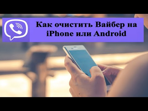 Как очистить Вайбер на телефоне IPhone или Android