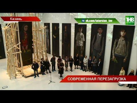 В Казани после реконструкции открылась галерея современного искусства | ТНВ