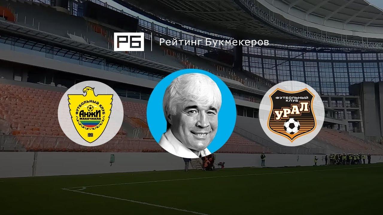 Прогноз на матч Анжи - Урал
