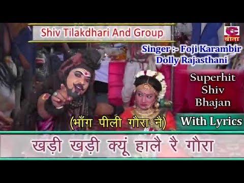 क्युं खडी खडी तू हालै रे गौरा || Kyu Khadi Khadi Tu Hale Gora || Popular Shiv Parvati Bhajan 2018