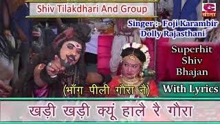 क्युं खडी खडी तू हालै रे गौरा    Kyu Khadi Khadi Tu Hale Gora    Popular Shiv Parvati Bhajan 2018