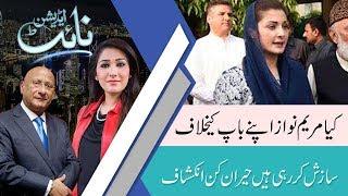 NIGHT EDITION With Shazia Akram | 24 March 2019 | Zafar Hilaly | 92NewsHD