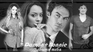 ► Damon+Bonnie || Забыть тебя