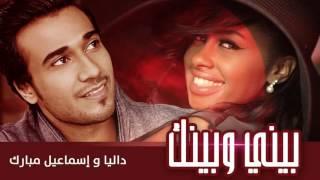 إسماعيل مبارك و داليا - بيني وبينك (حصرياً) | 2015