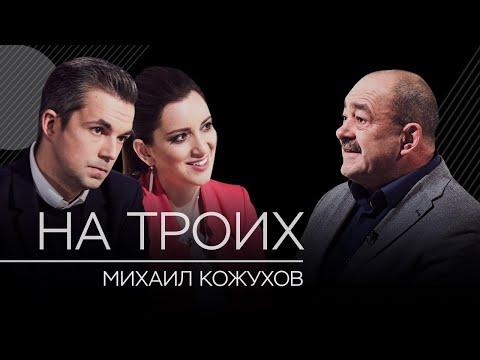 Михаил Кожухов: бизнес, Путин, Дагестан и тараканы // На троих