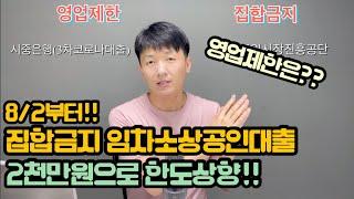 8/2 소진공 직접대출 접수시작!!  feat: 집합금…
