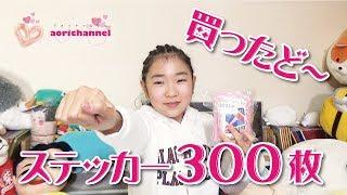 ステッカー300枚買ってみた❤ thumbnail