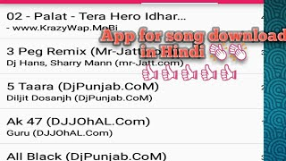 How to download mp3 any song free with android app in hindi