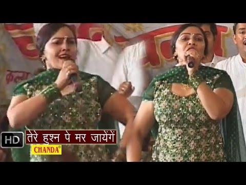 Tere Husn Pe Marjange || तेरे हुस्न पे मर जायेंगे || Rajbala || Haryanvi Hot Ragani Songs