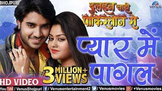 "Pyaar Mein Pagal | प्यार में पागल | Dulhan Chahi Pakistan Se | Pradeep Pandey ""Chintu"", Tanushree"