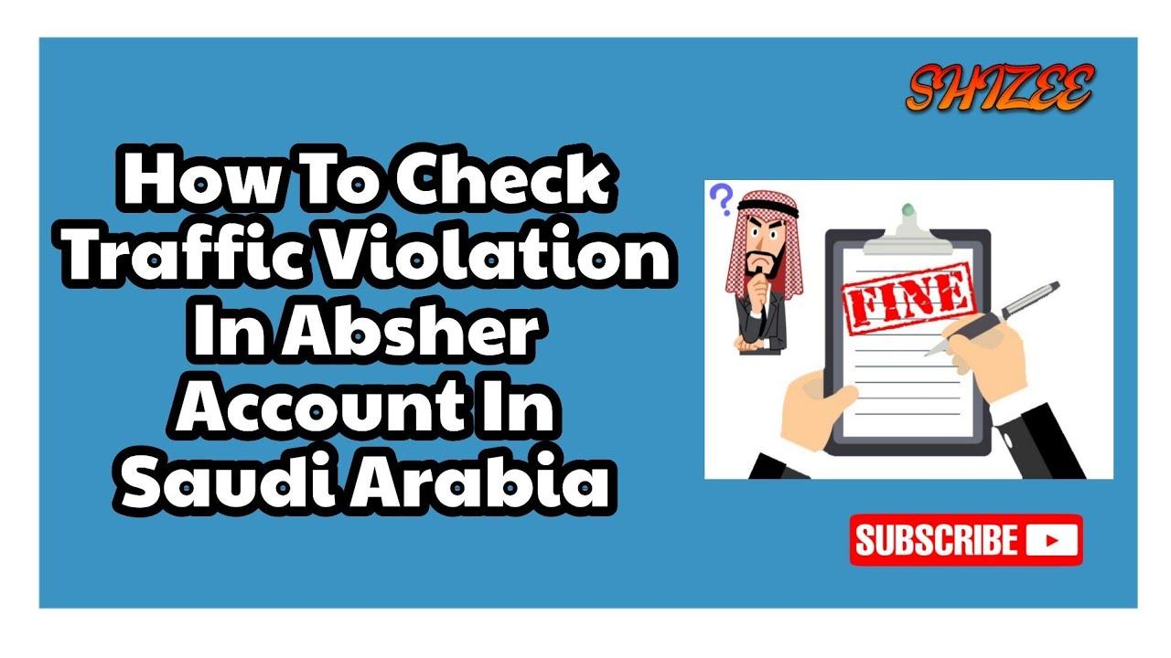 How to check traffic Violation in Saudi Arabia - YouTube