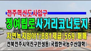 20-160[전북혁신도시][국립한국농수산대학]전주혁신도…