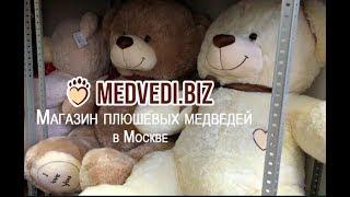 Магазин Больших Плюшевых Медведей в Москве: www.MEDVEDI.biz