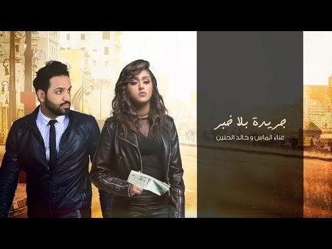 Cover Lagu Almas Ft.khaled Alhaneen - Gareeda Bela Khabar    ألماس وخالد الحنين - جريدة بلا خبر