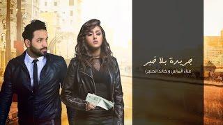 Almas Ft.Khaled Alhaneen - Gareeda Bela Khabar [Lyric Video] | ألماس وخالد الحنين - جريدة بلا خبر