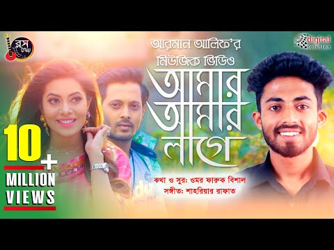 amar-amar-lage-|-আমার-আমার-লাগে-|-arman-alif-|-bangla-new-song-2018-|-official-music-video