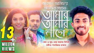 Amar Amar Lage | আমার আমার লাগে | Arman Alif | Bangla New Song 2018 | Official Music