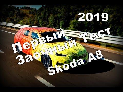 """Skoda Octavia A8 """"Первый Заочный Тест""""  (2019)"""