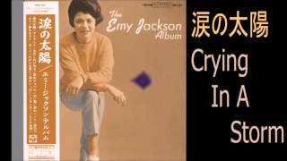 涙の太陽 エミー・ジャクソン 1965年 YouTube