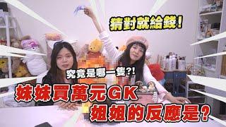 答對一題爽拿一千元!開箱人生第一隻萬元GK模型´・ᴗ・`!【可妹Ato】