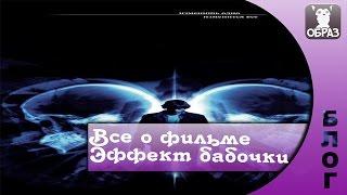 """Всё о фильме """"ЭФФЕКТ БАБОЧКИ"""""""