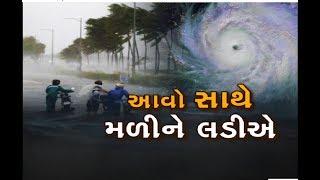 Cyclone Vayu : zero visibility near sea gujarat Surat