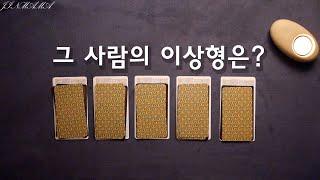 [타로] 상대의 이상형