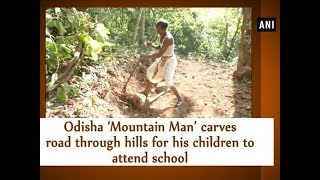 Odisha 'Mountain Man' carves road through hills for his children to attend school - Odisha News