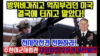 미국 주한미군사령관측에서 나온 폭탄발언에 뒤집어진 상황!#미국#일본#실시간급상승동영상1위#해외반응#반응#한국해외반응#한국#외국인반응#일본반응#대한민국#일본인반응#외국반응#외신반응