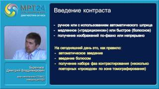 Буренчев Дмитрий Владимирович (врач-рентгенолог ГП №12, заведующий РДО(, 2016-04-27T12:48:15.000Z)