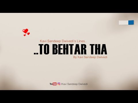 ..तो बेहतर था || Love || Heart touching Lines|| Kavi Sandeep Dwivedi