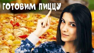 Как приготовить пиццу в домашних условиях быстро и вкусно.
