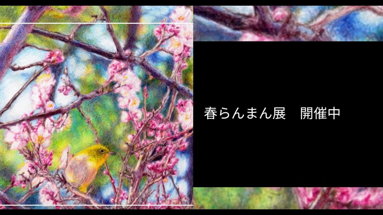 春らんまん展2020 外出自粛でも楽しめる絵画鑑賞 Enjoy Japanese Art at Home and Join Vote for People's Choice Award.