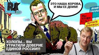 Медведев: мы здесь власть! ЕДИНАЯ РОССИЯ захотела исключительных полномочий / РЕАЛЬНАЯ ЖУРНАЛИСТИКА