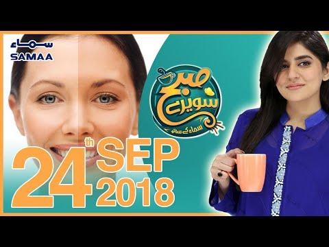 51 Rupee Main Rang Gora | Subh Saverey Samaa Kay Saath | Sanam Baloch | SAMAA TV | Sep 24 , 2018