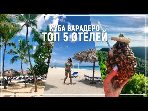 КУБА - ТОП 5  ОТЕЛЕЙ НА ВАРАДЕРО